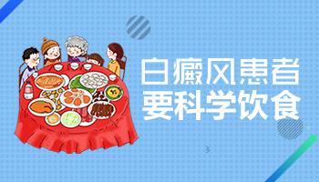 白癜风能吃什么馅饺子 白斑饮食禁忌有哪些