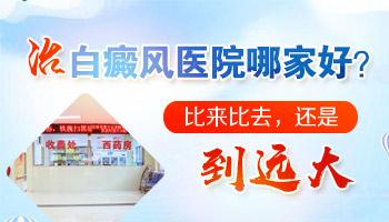 河北<a href=https://www.zhjianfa.com/ target=_blank class=infotextkey>白癜风医院</a>在哪儿