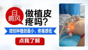 儿童白癜风做植皮手术很疼吗
