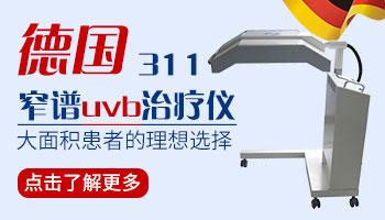 uvb311光疗机照射白癜风的剂量