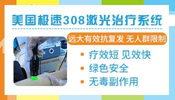白癜风白点用308激光能恢复正常皮肤吗