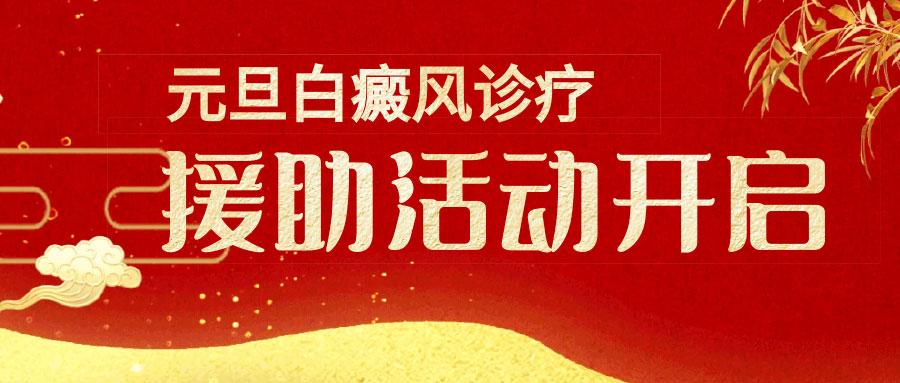新年送祝福!元旦白癜风诊疗援助活动开启!