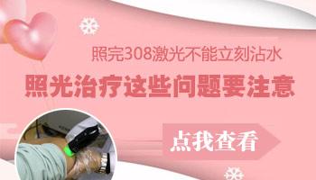 手指白癜风做完308激光能碰水吗