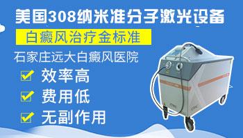 网上买的冶疗白癜风的308家用冶疗仪好用不