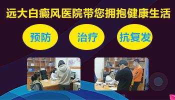 中国治疗白癜风的医院排名