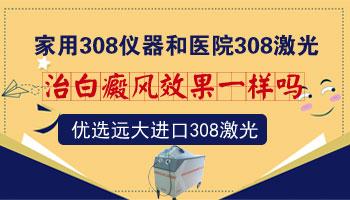 专治白癜风的308仪器有卖的吗