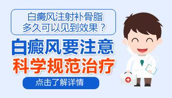 补骨脂白斑抑制液能治好白斑病吗