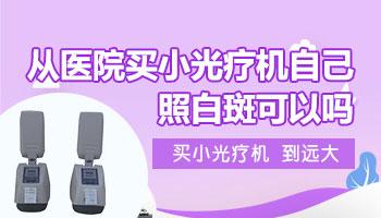希格玛308激光治疗仪使用方法