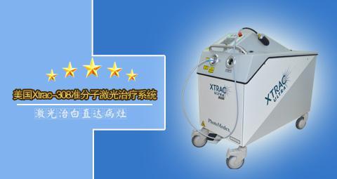 中美308nm准分子激光治疗系统