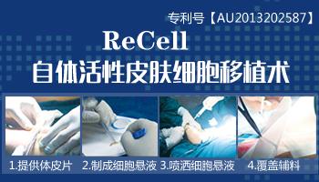 Recell自体皮肤细胞再生术 治疗白癜风怎么样